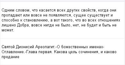 mail_96718413_Odnim-slovom-cto-kasaetsa-vseh-drugih-svojstv-kogda-oni-propadauet-ili-vovse-ne-poavlauetsa-susee-susestvuet-i-sposobno-k-stanovleniue-a-vot-takogo-cto-vo-vseh-otnoseniah-liseno-Dobra-v (400x209, 8Kb)