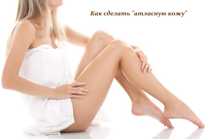 1451987149_Kak_sdelat__atlasnuyu_kozhu (700x470, 215Kb)