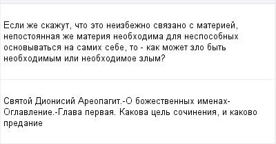 mail_96725745_Esli-ze-skazut-cto-eto-neizbezno-svazano-s-materiej-nepostoannaa-ze-materia-neobhodima-dla-nesposobnyh-osnovyvatsa-na-samih-sebe-to--kak-mozet-zlo-byt-neobhodimym-ili-neobhodimoe-zlym_ (400x209, 7Kb)