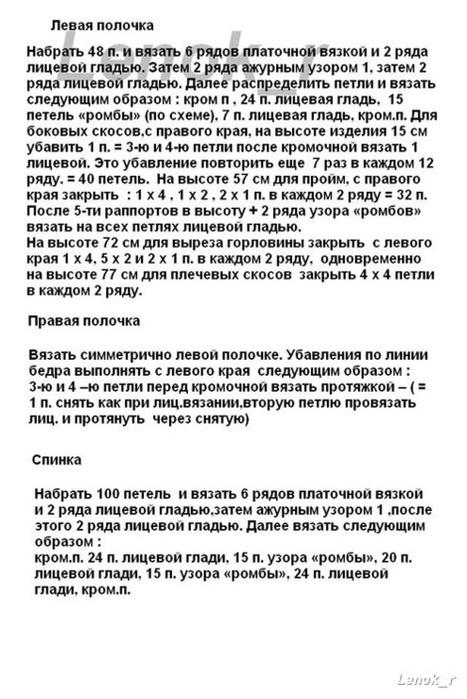 5308269_kardigan3 (467x700, 111Kb)
