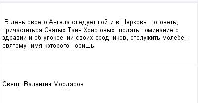 mail_96732628_V-den-svoego-Angela-sleduet-pojti-v-Cerkov-pogovet-pricastitsa-Svatyh-Tain-Hristovyh-podat-pominanie-o-zdravii-i-ob-upokoenii-svoih-srodnikov-otsluzit-moleben-svatomu-ima-kotorogo-nosis (400x209, 6Kb)