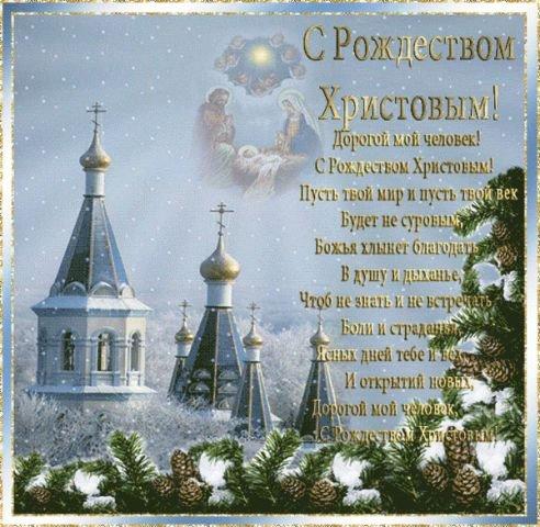 Поздравление с рождеством христовым православное