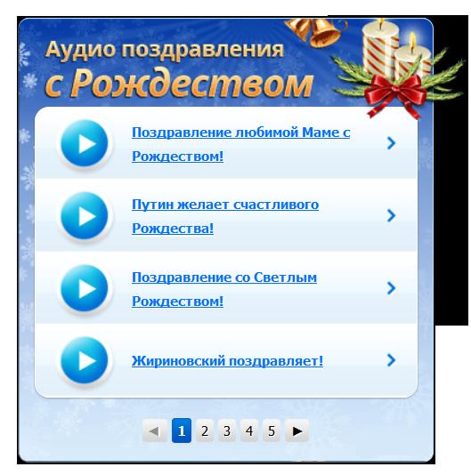 Аудио поздравления (529x534, 161Kb)
