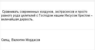 mail_96739798_Sravnivat-sovremennyh-koldunov-ekstrasensov-i-prosto-raznogo-roda-celitelej-s-Gospodom-nasim-Iisusom-Hristom---velicajsaa-derzost. (400x209, 5Kb)