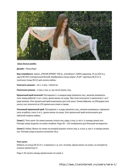 белые ромбы перевод_1 (494x700, 198Kb)