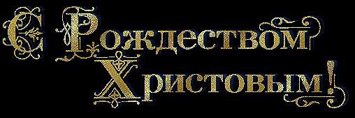 0_a13c2_f2f6bfca_XL.jpg (508x169, 90Kb)