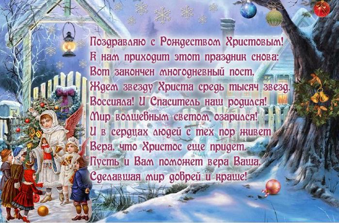 Поздравление учителю с рождеством