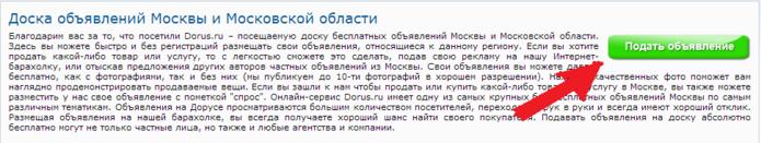 Дать объявление на Дорус.ру