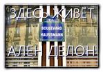 ������ bulvar_osmann_parizh_franciya_alen_delon_neskuchnuye_zametki_akter_kino_filmy_acteur_alain_delon_boulevard_haussmann_paris_france_myparis_fhdr (699x492, 403Kb)