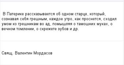 mail_96603173_V-Paterike-rasskazyvaetsa-ob-odnom-starce-kotoryj-soznavaa-seba-gresnym-kazdoe-utro-kak-prosnetsa-shodil-umom-ko-gresnikam-vo-ad-pomyslaa-o-tamosnih-mukah-o-vecnom-tomlenii-o-skrezete-z (400x209, 6Kb)