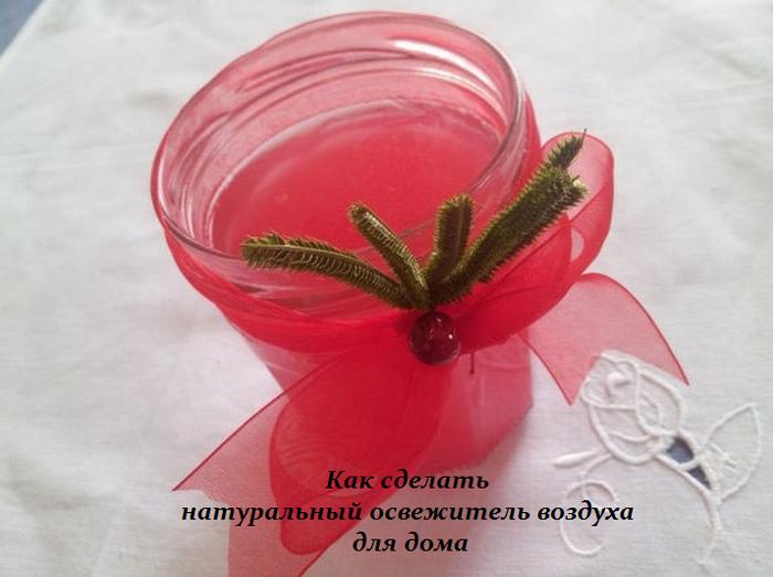 1451139724_Kak_sdelat__natural_nuyy_osvezhitel__vozduha_dlya_doma_svoimi_rukami (700x523, 430Kb)