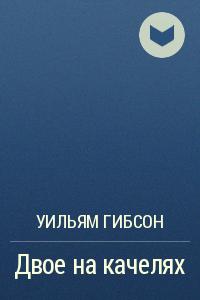 Uilyam_Gibson__Dvoe_na_kachelyah (200x300, 95Kb)