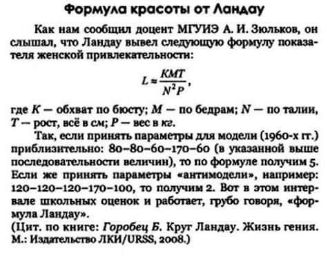 4640594_formula_krasotki (478x373, 29Kb)