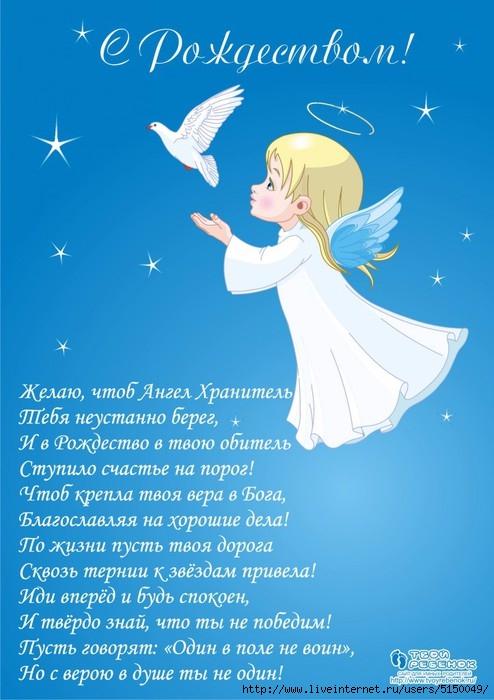 Рождество христово поздравления для детей