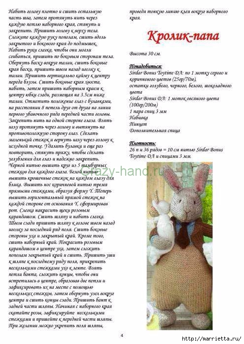 Игрушки спицами от Алана Дарта. Описание на русском (6) (495x699, 245Kb)