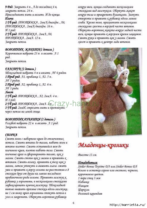 Игрушки спицами от Алана Дарта. Описание на русском (8) (495x699, 230Kb)