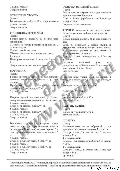 Игрушки спицами от Алана Дарта. Описание на русском (20) (493x699, 178Kb)
