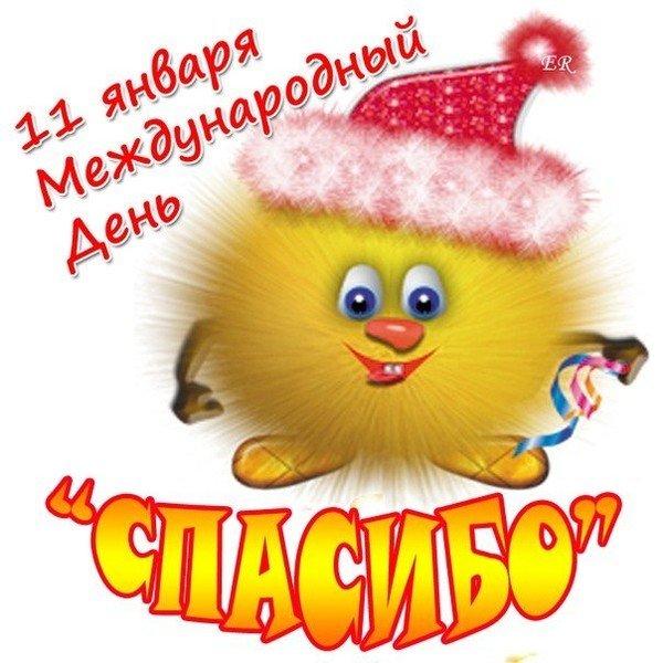 День спасибо в россии в 2015 году поздравления