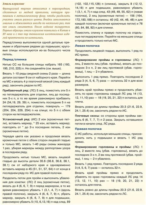 5308269_jaketkruazone2 (497x700, 189Kb)