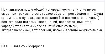 mail_96754528_Pricasatsa-posle-obsej-ispovedi-mogut-te-kto-ne-imeet-smertnyh-grehov-to-est-grehov-aborta-preluebodeania-bluda-v-tom-cisle-supruzeskogo-sozitia-bez-cerkovnogo-vencania-vsakogo-roda-pol (400x209, 8Kb)