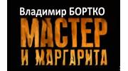 БОРТКО-МАСТЕР-И-МАРГАРИТА-180с-спустой-полосой (180x100, 29Kb)