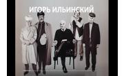 Игорь-ИЛЬИНСКИЙ-АРХИВ-180-с-пустой-полосой (180x110, 32Kb)