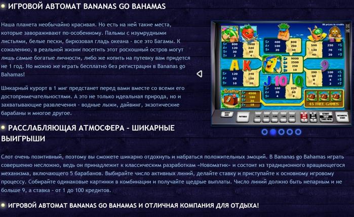 слот Bananas go Bahamas,/4682845_kazino_banani_1_ (700x429, 292Kb)