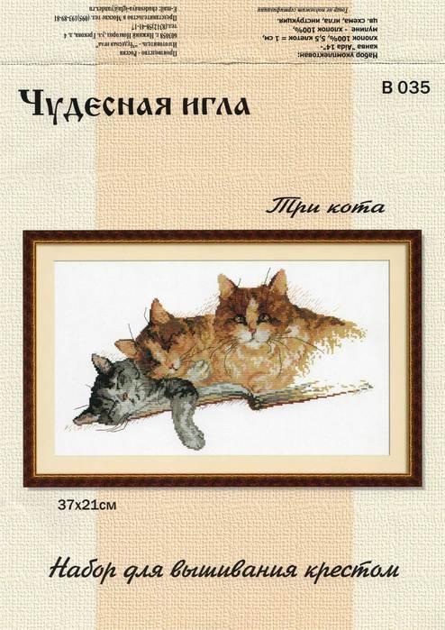 Чудесная игла В#035 - Три кота (494x700, 67Kb)