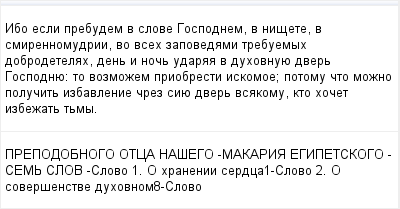 mail_96769214_Ibo-esli-prebudem-v-slove-Gospodnem-v-nisete-v-smirennomudrii-vo-vseh-zapovedami-trebuemyh-dobrodetelah-den-i-noc-udaraa-v-duhovnuue-dver-Gospodnue_-to-vozmozem-priobresti-iskomoe_-poto (400x209, 10Kb)