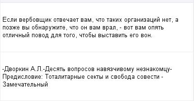 mail_96605171_Esli-verbovsik-otvecaet-vam-cto-takih-organizacij-net-a-pozze-vy-obnaruzite-cto-on-vam-vral--vot-vam-opat-otlicnyj-povod-dla-togo-ctoby-vystavit-ego-von. (400x209, 7Kb)