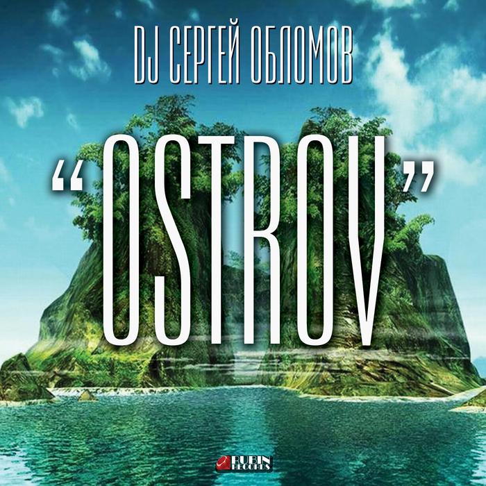 DJ Сергей Обломов - Ostrov (700x700, 482Kb)