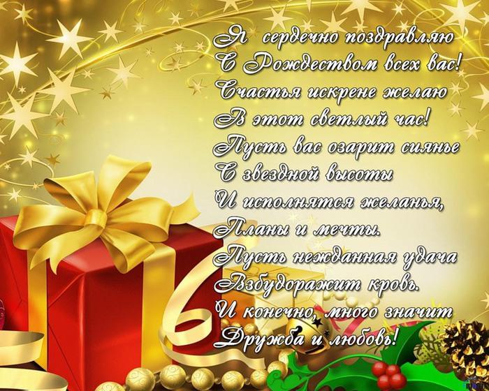 Поздравление коллег с рождеством христовым
