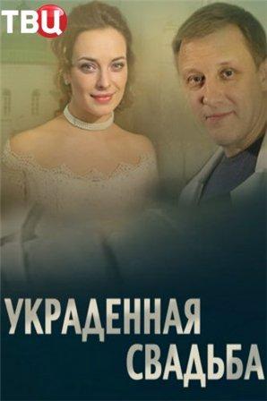 ukradennaya_svadba_2015 (298x448, 20Kb)