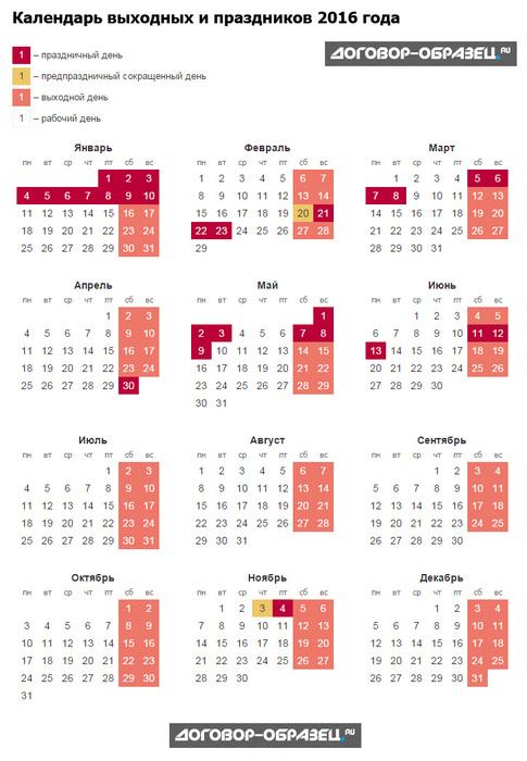 Kalendar_vyhodnyh_i_prazdnikov_2016_goda (485x700, 141Kb)