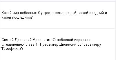 mail_96793074_Kakoj-cin-nebesnyh-Susestv-est-pervyj-kakoj-srednij-i-kakoj-poslednij_ (400x209, 5Kb)