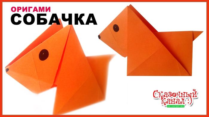 sobachka origami (700x394, 125Kb)