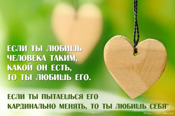 3925311_lubov (670x446, 194Kb)
