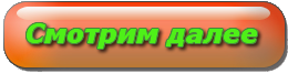 0_b2edb_ba0e2826_orig (260x66, 22Kb)