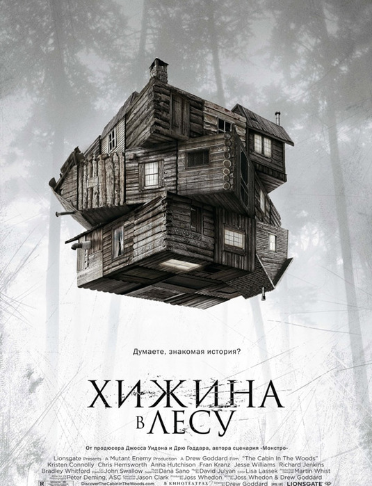 1415502_The_Cabin_in_the_Woods (535x700, 139Kb)