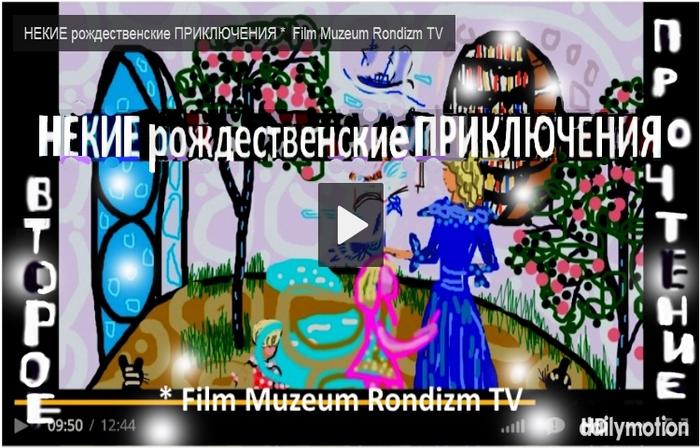НЕКИЕ-РОЖДЕСТВЕНСКИЕ-ПРИКЛЮЧЕНИЯ-_ДДММ (700x448, 199Kb)