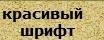 �������� 27.12.2015 04019.bmp (104x40, 5Kb)
