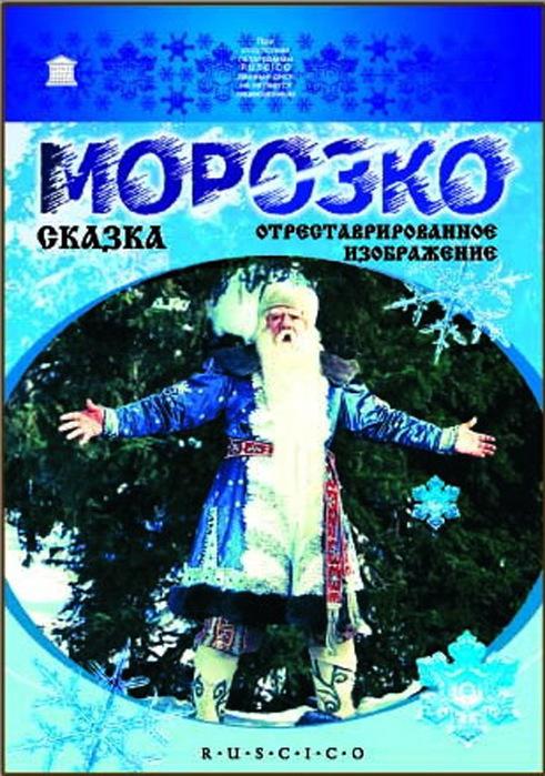 """""""Морозко""""/1415502_Morozko (491x700, 171Kb)"""