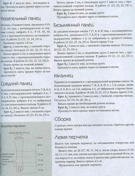 perchi-dlinn3 (540x700, 364Kb)