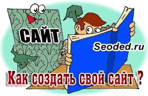 kak-sozdat-svoj-sajt-2 (300x195, 29Kb)