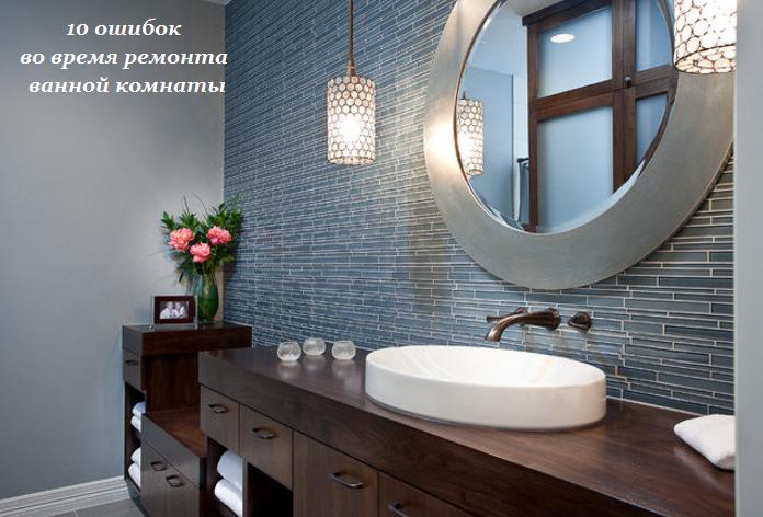 1452515240_10_oshibok_vo_vremya_remonta_vannoy_komnatuy (696x472, 494Kb)