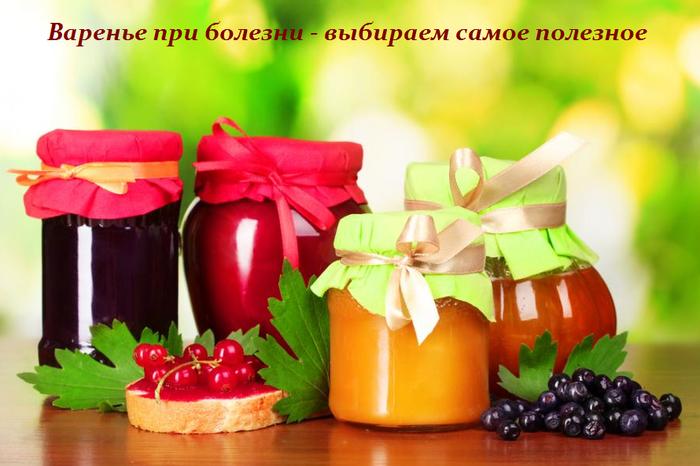 1452522009_Varen_e_pri_bolezni__vuybiraem_samoe_poleznoe (700x466, 417Kb)