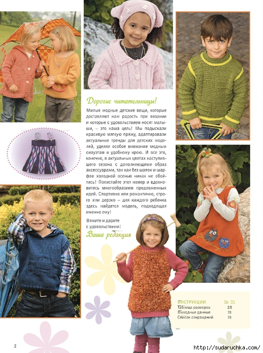 Журналы по вязанию сабрина для детей схемы