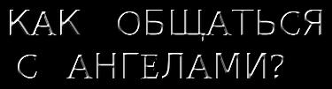 cooltext158837994717447 (375x101, 21Kb)