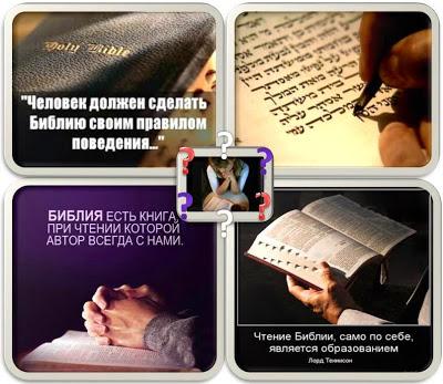 bibliya (400x347, 54Kb)