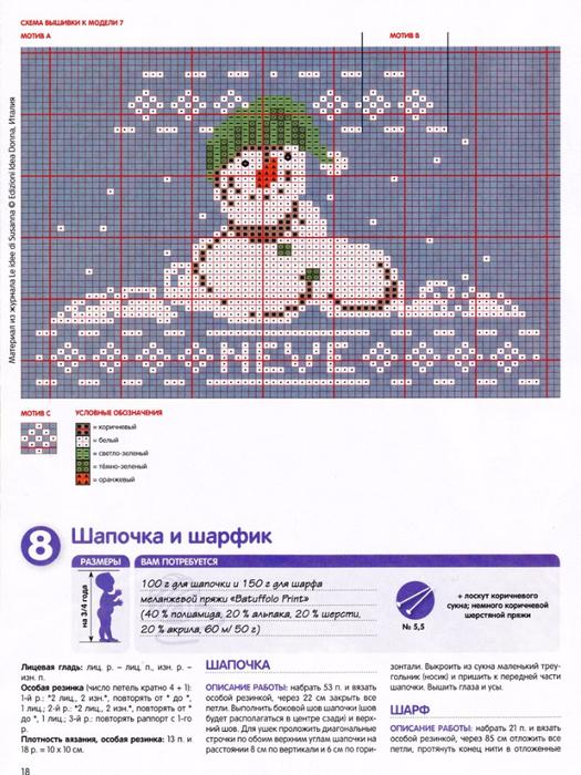 Untitled-Scanned-18 (525x700, 445Kb)